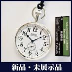 セイコー 鉄道時計 ヒストリカルコレクション SCVR001 復刻モデル 手巻き 限定3000個 スターリングシルバー製 新品・未展示品