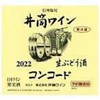 井筒にごりワイン 赤 2017年産720ml 無添加本生新酒予約受付