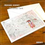 日本の風景のクリスマスカード「京都清水寺三年坂の舞妓さんとサンタクロース」【メール便可】
