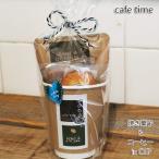 「カフェタイム・プチギフト〜フリュイ」〜その場で楽しめるワンタッチドリップコーヒーと和歌山産フルーツの焼き菓子〜ホワイトデーに