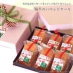 【送料込】「梅干の焼き菓子贈り物」ほんのり塩味の梅干パウンドケーキ贈答用貼り箱6個入【お祝・お礼・贈答】