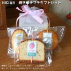 マグニキNICI専用 焼き菓子プチギフトセット【リボン掛け】【ホワイトデー】【母の日・プレゼント・お祝い・お礼に】