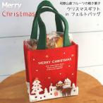 フェルトバッグに入った焼き菓子クリスマスプチギフト(ハニースコーンと和歌山産フルーツのパウンドケーキとマドレーヌ入り手提げかばん)