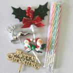 【ネコポス対応】クリスマスケーキオーナメントセット(金のメリークリスマスプレート・サンタクロース2個・ひいらぎ・銀のトナカイ・キャンドル)ケーキ飾り