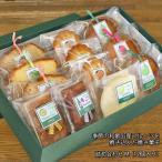 ショッピング送料込 【送料込・包装のし対応ギフト】和歌山産フルーツを焼き込んだ焼き菓子詰め合わせ(M)12個入り・ひなまつり・ホワイトデーギフト