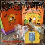 「ハロウィン!ミニペーパーバッグ」和歌山産フルーツとかぼちゃを焼き込んだ焼き菓子3個入りプチギフト