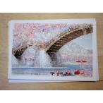 日本の風景のクリスマスカード『桜満開の山口・錦帯橋とサンタクロース』【メール便可】