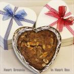 「ハートブラウニー in  Heart Box」サクッと軽い甘さ控えめハート型ブラウニー(ハート型箱入りチョコレート焼き菓子ギフト)