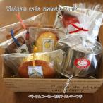 「ベトナムカフェ・スイーツタイム」和歌山産フルーツの焼き菓子と直輸入ベトナムコーヒーと専用フィルターのギフトセット