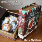 アンティーク風クリスマスブックボックス(和歌山産フルーツの焼き菓子ギフト)