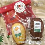 マドレーヌプチギフト〜クリスマスバージョン〜チョコレート米粉マドレーヌと季節の柑橘フルーツを焼き込んだマドレーヌの焼き菓子クリスマスプチギフト