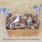 「みんなでバレンタインBIGギフト」チョコレートマドレーヌとブラウニー各10個のギフトボックス(チョコレートの焼き菓子計20個入り)