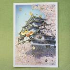 日本の風景のクリスマスカード「桜満開の名古屋城金の鯱とサンタクロース」【メール便可】