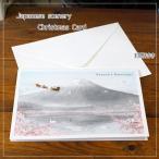 日本の風景のクリスマスカード・モノクローム『桜と富士山と湖に映る逆さ富士とサンタクロース』【メール便可】