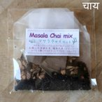 【メール便可】マサラチャイ〜オリジナルティーバッグ〜和歌山産の新生姜・シナモンリーフとセイロン紅茶・スパイス類をセットしたチャイの素