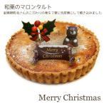 和歌山産栗の自家製渋皮煮入りマロンタルトのクリスマスケーキ (18cmホール)