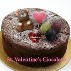 「クマ君のラブ・チョコラートL」ベアとハートのバレンタイン飾り(ガトーショコラ 5号・15cm)ベイクドチョコレートケーキ