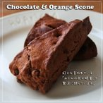 「オレンジ風味のチョコレートスコーン」みかんの花の蜂蜜と生クリームとバターを使った贅沢スコーン〜チョコレート&オレンジ〜(冷凍・冷蔵・常温便対応可)