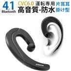 Bluetooth イヤホン 片耳 bluetooth ヘッドセット ワイヤレス スポーツ 耳掛け型 運転 通勤 高音質 防水 通話 CVC6.0ノイズキャンセリング (A1JLGCDRJHe)