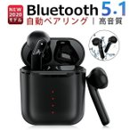 bluetooth イヤホン ワイヤレスイヤホン マイク内蔵 高音質 自動ペアリング 超軽量 音量調整 Siri対応 防水 ハンズフリー通話(A1S5EJB)
