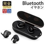 Bluetooth イヤホン スポーツ スマホ対応 高音質 防水 イヤフォン スポーツ マイク内蔵 分離式 通話 ノイズキャンセリング 箱収納自動充電