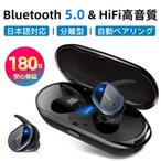 Bluetooth イヤホン ワイヤレスイヤホン IPX6防水 自動ペアリング タッチ式 軽量 分離型 マイク内蔵 ブルートゥース イヤホン スポーツ(A2BE8He)