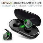 Bluetooth イヤホン ワイヤレスイヤホン IPX6防水 自動ペアリング タッチ式 Bluetooth イヤホン 軽量 分離型 マイク内蔵 ブルートゥース イヤホン スポーツ
