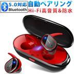 Bluetooth イヤホン ワイヤレスイヤホン IPX6防水 自動ペアリング タッチ式 Bluetooth イヤホン 軽量 分離型 マイク内蔵 ブルートゥース イヤホン(A2BE8Ho)