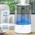 加湿器 卓上加湿器 オフィス 静音 大容量 3.8L 空焚き防止 超音波式 UV-C除菌ライト 上から給水 三段階霧量調整 タッチパネル式 タイマー機能((B1K03JSB)