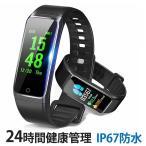 スマートウォッチ 血圧 活動量計 心拍計 歩数計 IP67防水 スマートブレスレット 着信通知 消費カロリー 睡眠モニター アラーム  Bluetooth4.0 スポーツ 腕時計