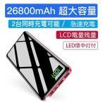 モバイルバッテリー  26800mAh 大容量 LCD電量残量 LED懐中灯付 急速充電器 USB充電器 スマホ 電池 持ち運び 防災グッズ 旅行 機内持込み