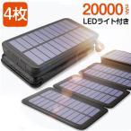 モバイルバッテリー 20000mAh ソーラーパネル4枚 ソーラー充電器 大容量 LEDライト付き qi ワイヤレス充電 急速充電 ソーラーチャージャー 薄型