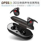 Bluetooth イヤホン ワイヤレス イヤホン 高音質 タッチ式 Bluetooth5.0 ヘッドホン 軽量 各機種対応 自動ペアリング スポーツ IPX7 防水 片耳 両耳(S2-Black)