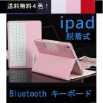 iPad Air2ケース iPad Airケース iPad air2カバー アイパッドエアー2カバー Bluetooth 純正ブルートゥース キーボード 脱着式 スタンドマルチ機能