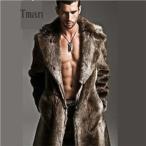 ファーコート メンズ  毛皮コート ロングコート ミンク ファー付き おしゃれ 上着 暖かい 秋冬 防寒 送料無料