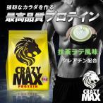 ホエイプロテイン 抹茶ラテ CRAZY MAX 1kg 直送品 AR013-009 アミノ酸 タンパク質 サプリ ラグビー クレイジーマックス