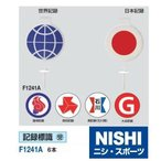 ニシ・スポーツ 記録標識 パフォーマンスマーカー 6本組 F1241A 受注生産・直送品 NISHI