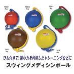 スウィングメディシンボール 4kg 直径29cm T5914 NISHI ニシスポーツ トレーニング 体幹 遠心力 ストレングス