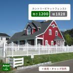 フェンス 樹脂製 ドッグフェンス 洋風 バイナルフェンス カントリーピケットフェンス3 4H6W