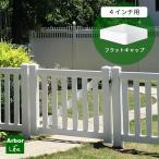 キャップ フェンス 白いフェンス DIY ピケットフェンス アメリカンフェンス PVC 樹脂フェンス 腐らない フラットキャップ4インチ バイナルフェンス