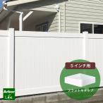 キャップ フェンス セミプライバシーフェンス シンプル 飾り 樹脂 DIY PVC 目隠しフェンス 別売り フラットキャップ5インチ バイナルフェンス