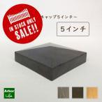 キャップ フェンス カラー DIY 木目調 PVC 腐らない 丈夫 目隠しフェンス シンプル ポスト用 3色 木目シリーズ フラットキャップ5インチ バイナルフェンス