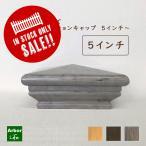 キャップ フェンス 目隠しフェンス 木目調 カラー 選べる 腐らない PVC DIY 樹脂フェンス 木目シリーズ フェデレーションキャップ5インチ バイナルフェンス