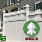 キャップ フェンス 柱飾り 白 目隠しフェンス ラティスフェンス ホワイト 槍型 スペード DIY PVC 樹脂製 ラチス ゴシックキャップ5インチ バイナルフェンス