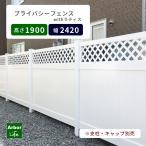 ショッピングラティス バイナルフェンス プライバシーフェンスwithラティス〜高さ180cm×幅240cm