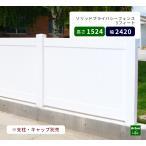 フェンス 目隠し 隙間なし 樹脂フェンス 白 アメリカン 洋風 庭 DIY 外構 PVC ソリッドプライバシーフェンス 5フィート 高さ1524mm 幅2438.4mm 40kgサイズ