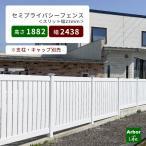 ショッピングフェンス 目隠しフェンス フェンス スリット モダン バイナルフェンス セミプライバシーフェンス 高さ1882.14mm幅2438.4mm