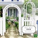 アーチ ガーデン ガーデンアーチ バラアーチ 樹脂 ウィーンアーバー 薔薇のアーチ