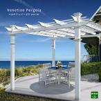 パーゴラ DIY キット ガーデンアーチ セット 樹脂 腐らない PVC カット可能 連結可能 組み立て式 日棚棚 ベネチアンパーゴラ10x10 バイナルフェンス 300kgサイズ