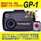 ショッピングドライブレコーダー ドライブマンGP-1ドライブレコーダー[フルセット]駐車監視 GPS搭載 HD高画質 音声記録 一体型 ドラレコ アサヒリサーチ ドライブレコーダー